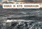 Ноах и его команда (1)