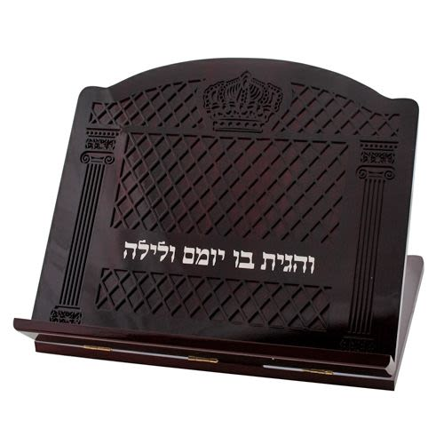 "Shtender - Mahogany Stand with Inscription ""והגית בו יומם ולילה"""
