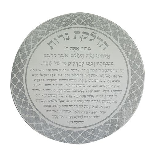 Round Glass Wall Hanging with the Blessing for Lighting Sabbath Candles