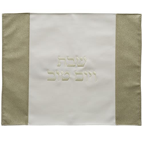 "Challah Cover with Embroidered ""Shabbat and Yom Tov"""