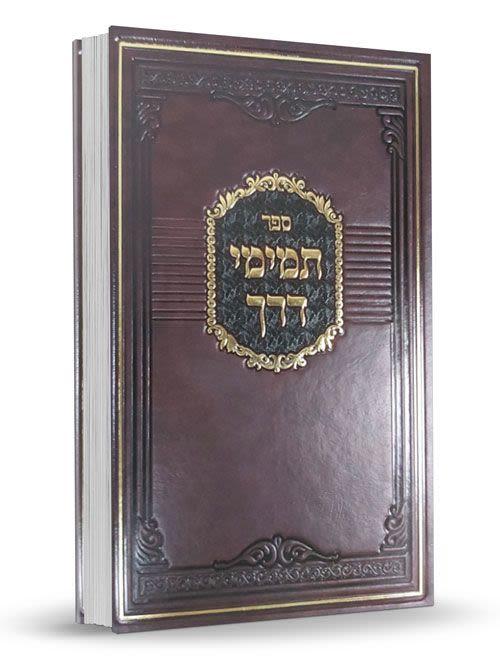 """תמימי דרך - כתבים מאת הרב לוי יצחק בנדר זצ""""ל"""