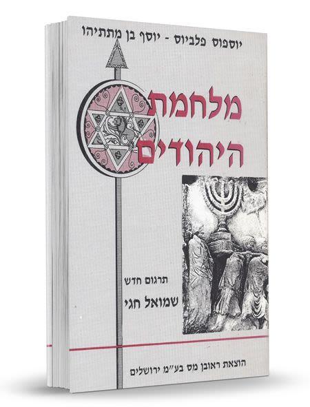 מלחמת היהודים