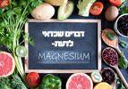 מגנזיום – דברים שכדאי לדעת