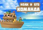 Ноах и его команда (3)