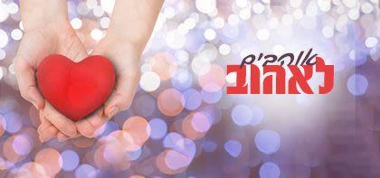 פרשת השבוע וישב – אוהבים לאהוב