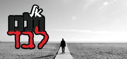 פרשת השבוע שמות – אל תלכו לבד