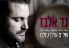 Shalom, Master of the Universe - Gad Elbaz