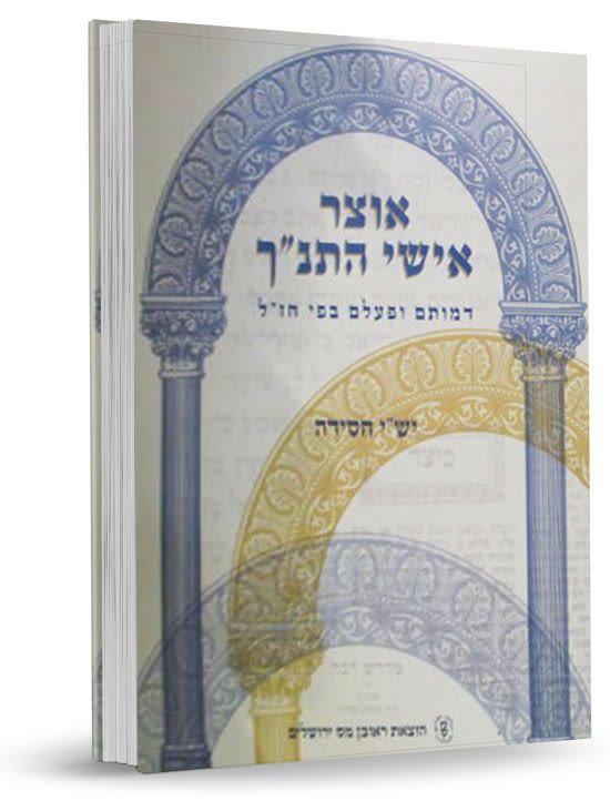 """אוצר אישי התנ""""ך - Rav Yisrael Yitzchak Chasidah"""