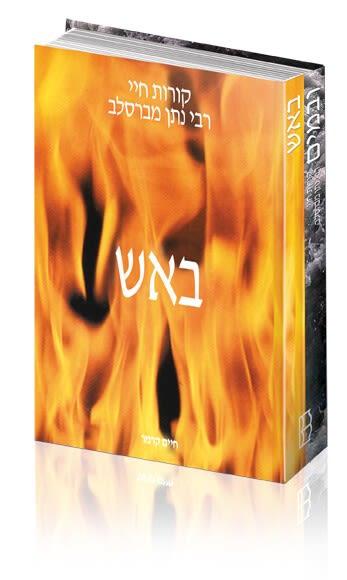 באש ובמים - קורות חיי רבי נתן מברסלב