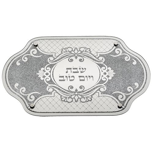 "Elegant Challah Board of Glass with ""Shabbat and Yom Tov"" Enscribed"