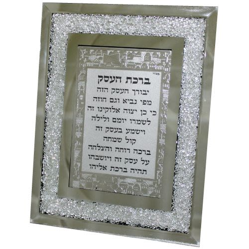 "Glass Picture with ""Blessing for the Business"" (Hebrew)"