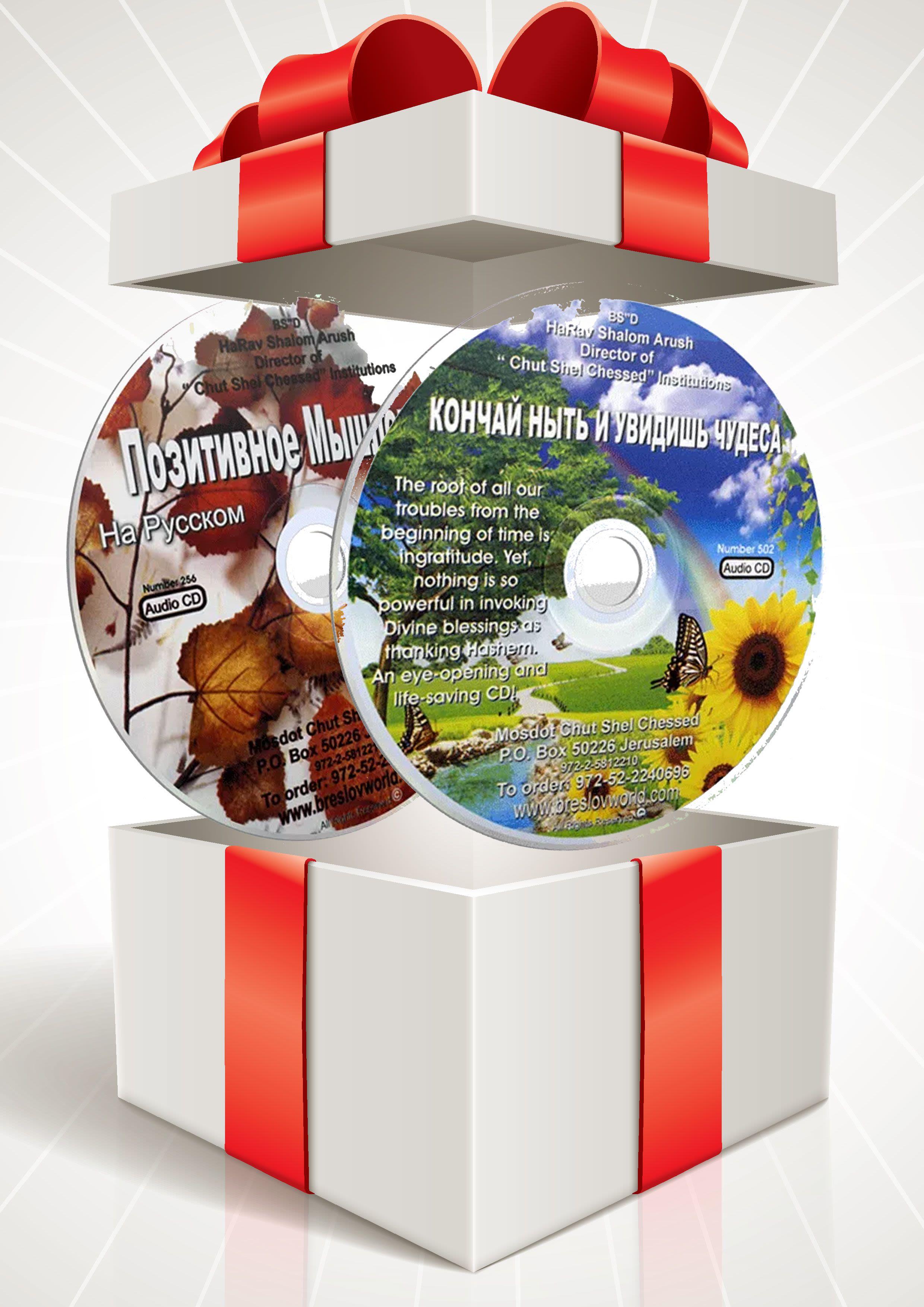 Комплект дисков - по специальной цене для подписчиков рассылки