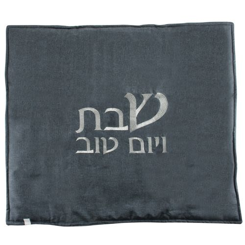 "Hot Plate Cover - Blue Tone with ""Shabbat and Yom Tov"" Embroidery"