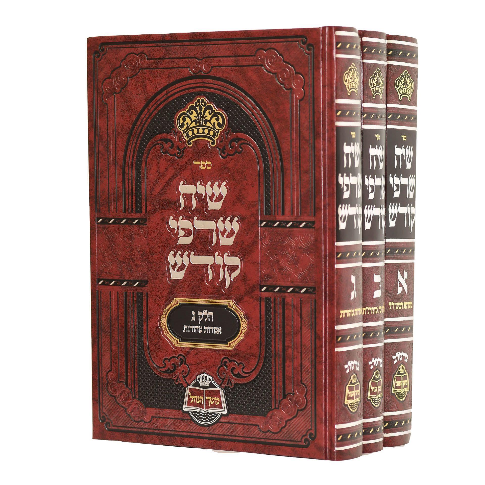 שיח שרפי קודש - ג' כרכים - מהדורה חדשה