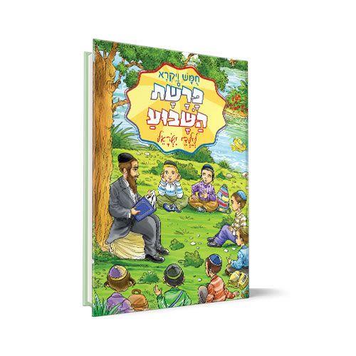 פרשת השבוע לילדי ישראל, ויקרא