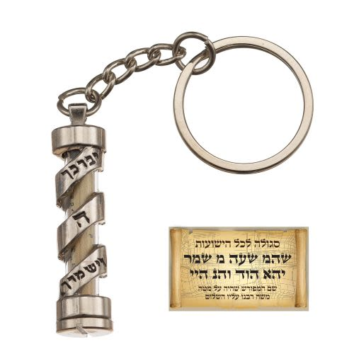Metal Keychain with a Segula for Salvation