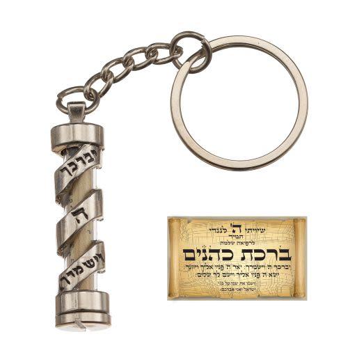 """Брелок для ключей """"Свиток"""" с талисманом """"Благословение коэнов"""".4 см."""