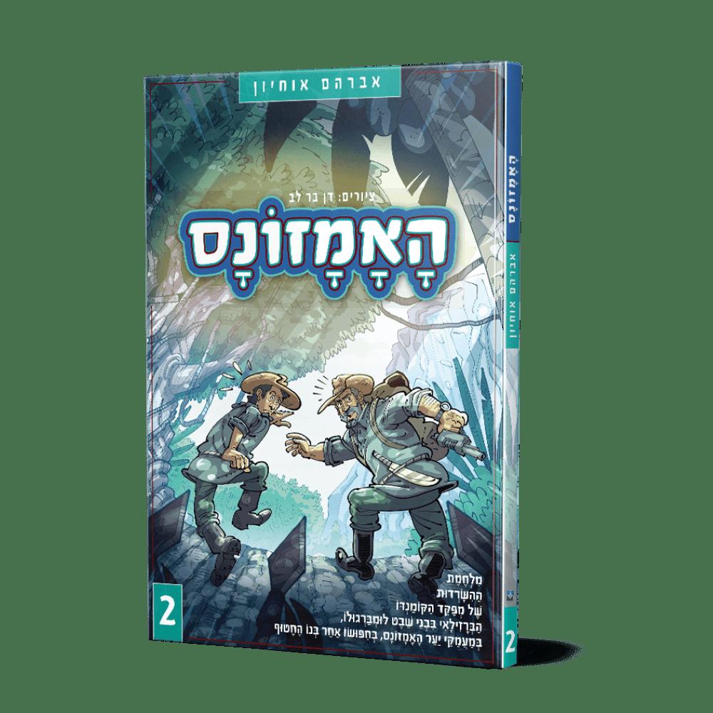 האמזונס 2 - אברהם אוחיון