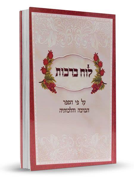 לוח ברכות - הרב אהרן זכאי