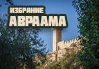 Избрание Авраама