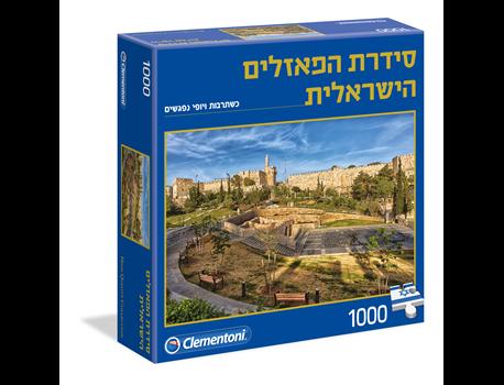 סדרת הפאזלים הישראלית - חומות העיר העתיקה 1000 חלקים