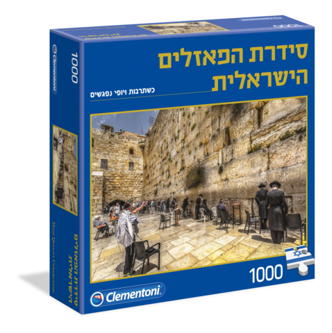 Israeli Puzzle Series - Western Wall, 1000 pieces