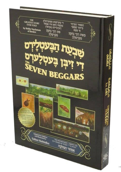Seven Beggars (English-Yiddish-Hebrew)