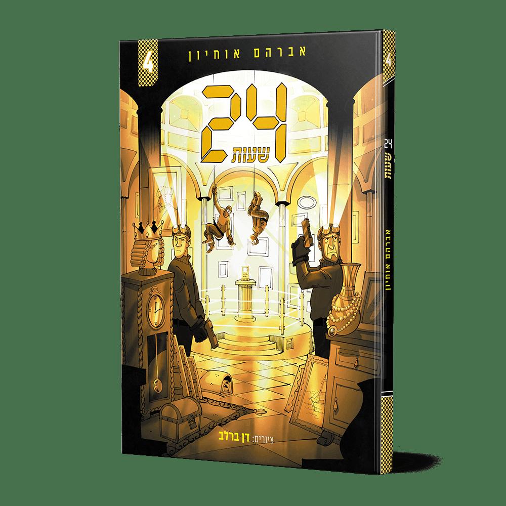 24 שעות 4 - קומיקס
