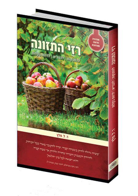 רזי התזונה - מהדורה חדשה ומורחבת