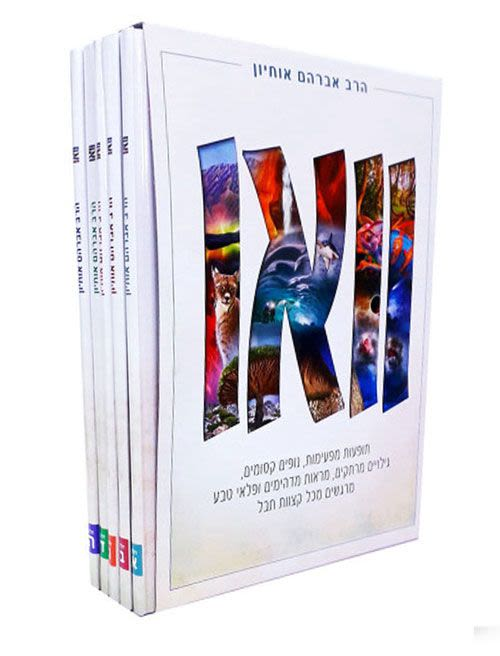 וואו - סט 5 כרכים