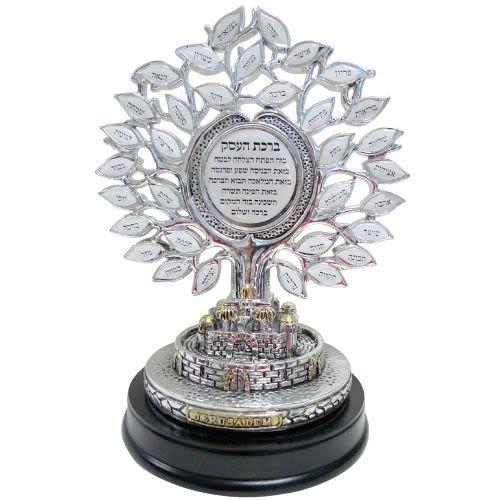 עץ הברכות וברכת העסק מוכסף, עברית