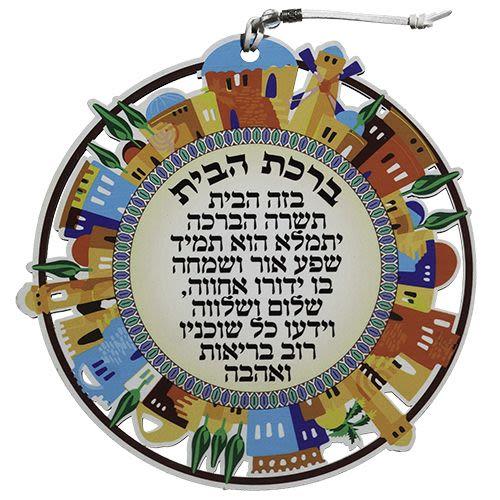 """ברכת הבית עיגול עם מסגרת """"ירושלים"""""""