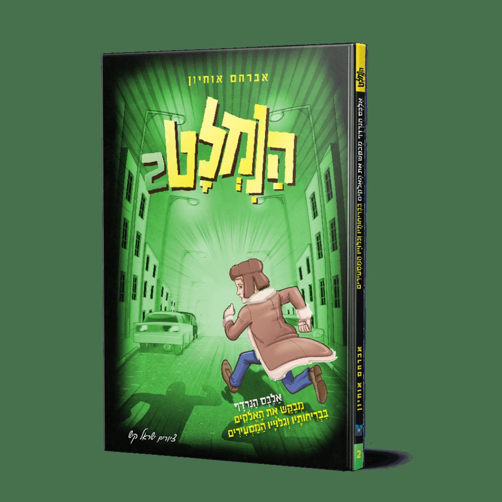 הנמלט 2 - קומיקס