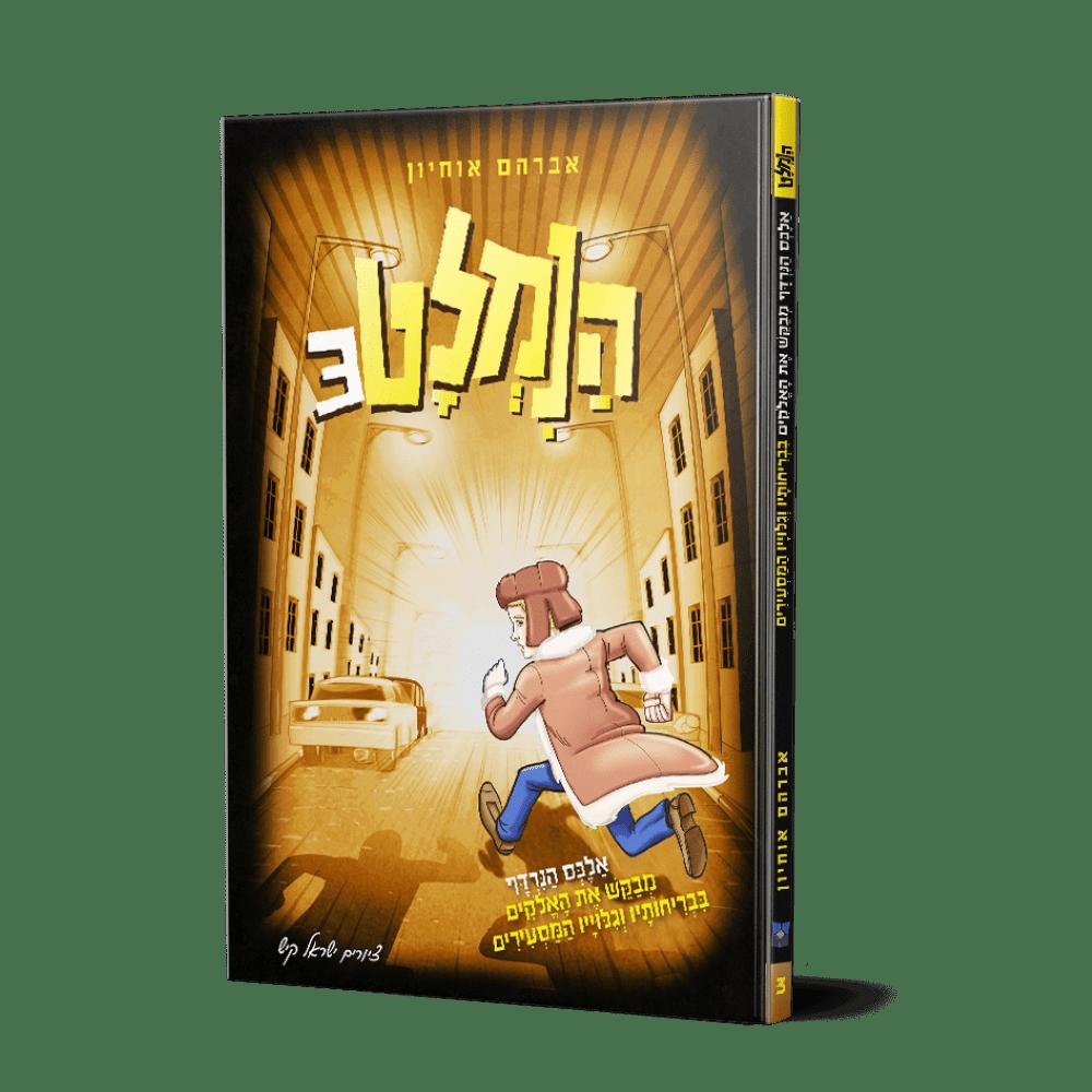 הנמלט 3 - קומיקס
