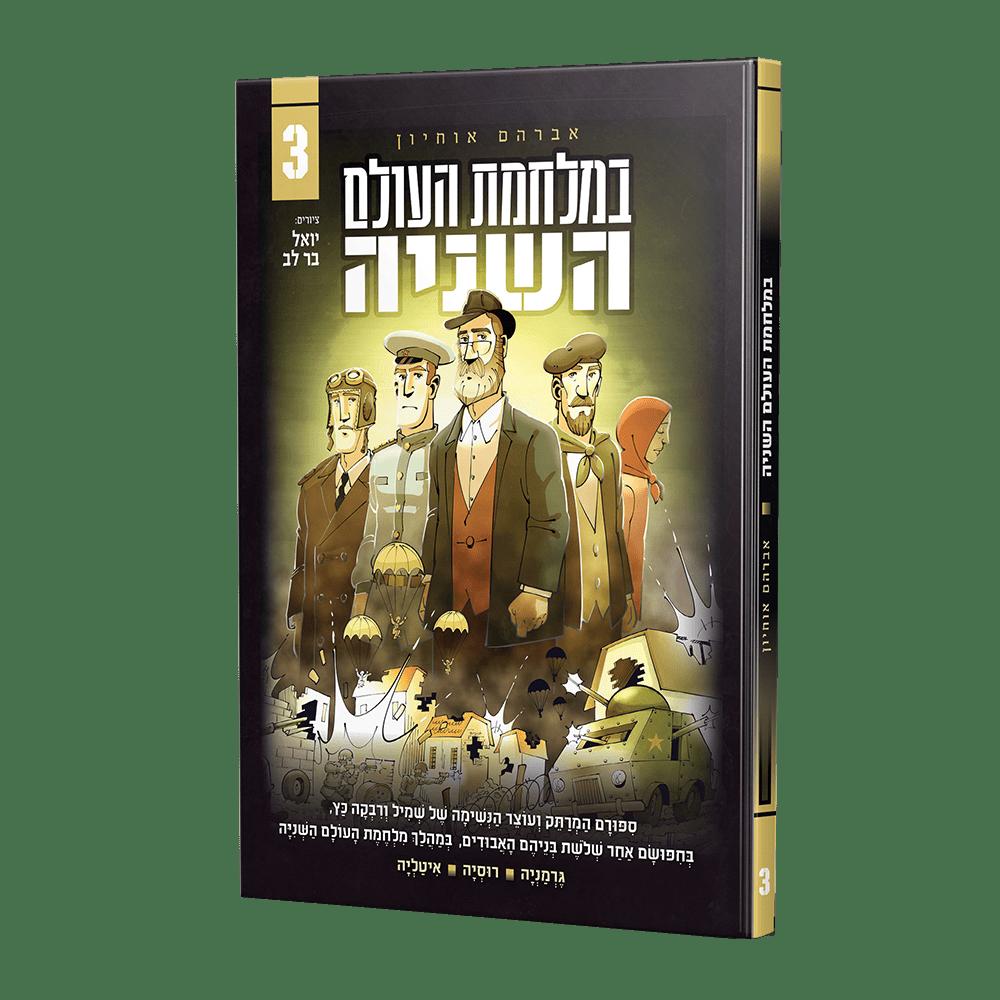 במלחמת העולם השניה 3 - קומיקס