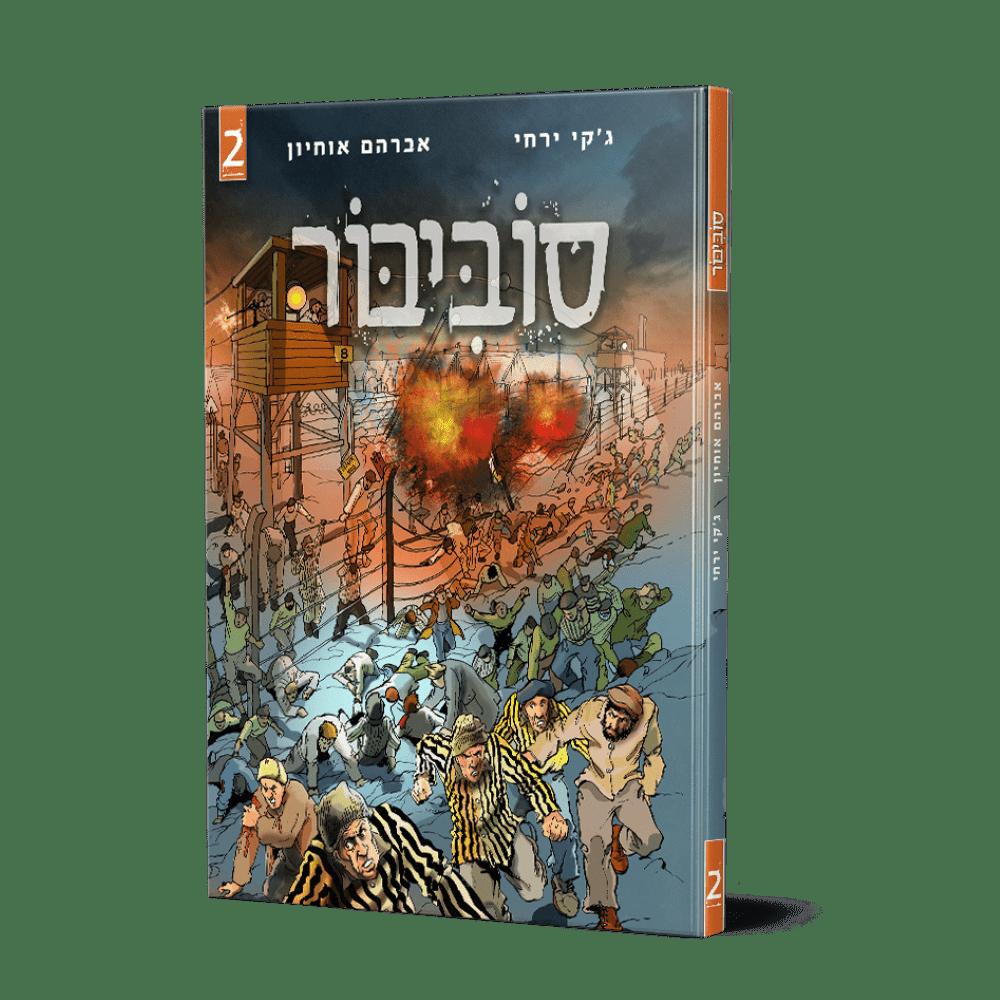 סוביבור 2 - קומיקס