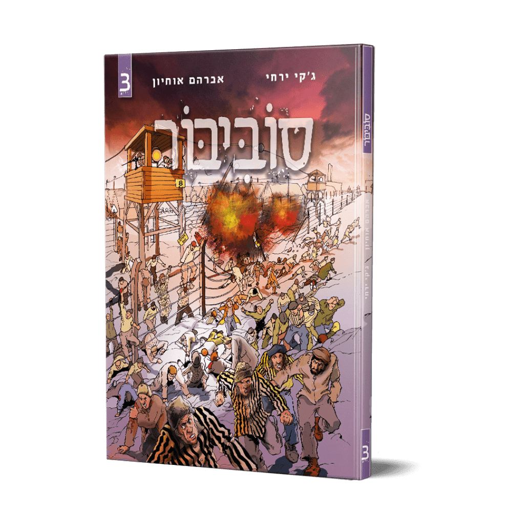 סוביבור 3 - קומיקס