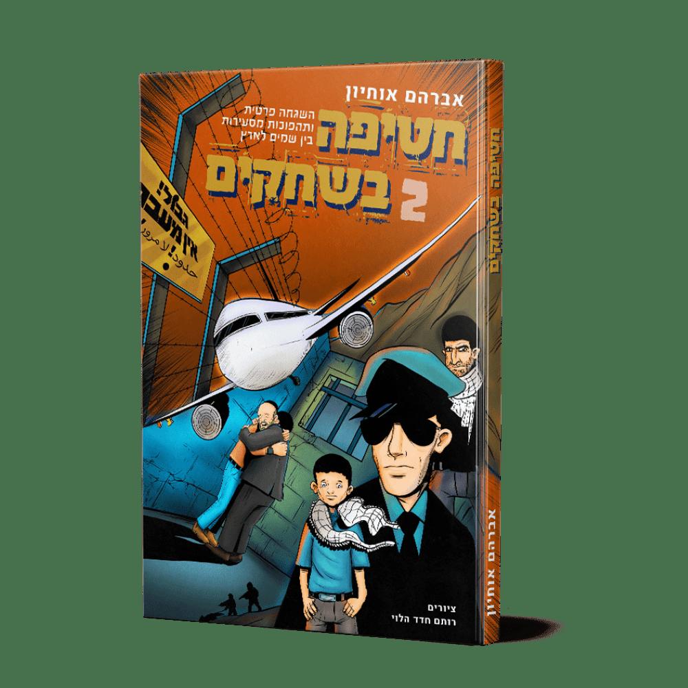 חטיפה בשחקים 2 - קומיקס