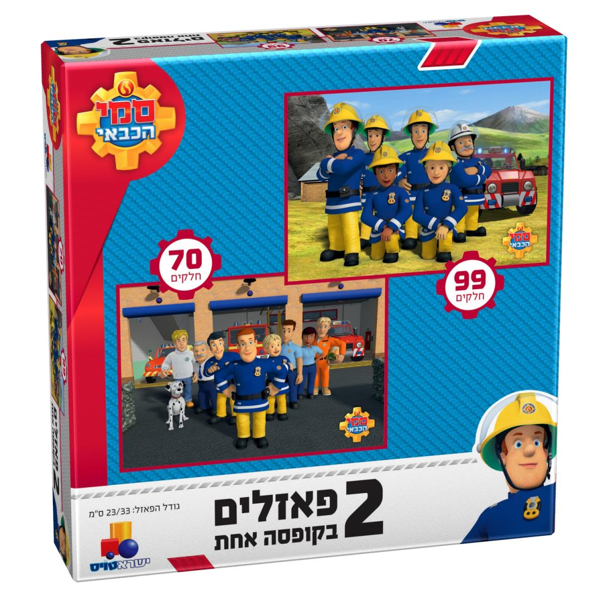 "Puzzle Game - ""Sammy the Fireman"" - 2 Puzzles (Hebrew)"