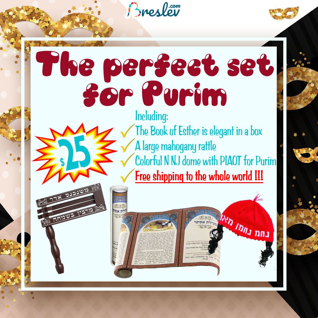 Purim Set (Megillat Esther, Kippa with Peyot, Grogger)