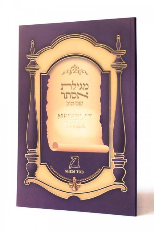 Meguilat Ester Shem Tob