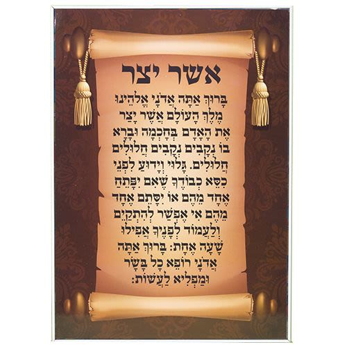 "Hanging Picture of ""Asher Yatzar"" Prayer in Unbreakable Glass"