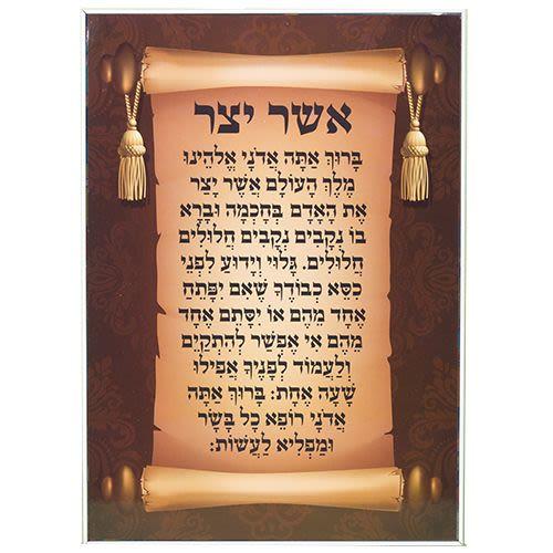 """Cuadro """"Asher Iatzar"""" EN HEBREO"""