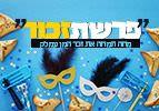 """""""שבת זכור"""" – מחה תמחה את זכר המן עמלק"""