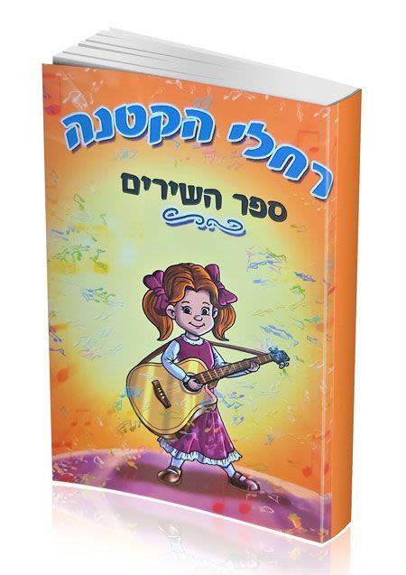 רחלי הקטנה - ספר השירים