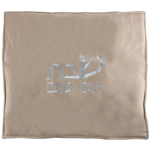 "Hot Plate Cover in Light Brown Tone with ""Shabbat and Yom Tov"" Embroidery"