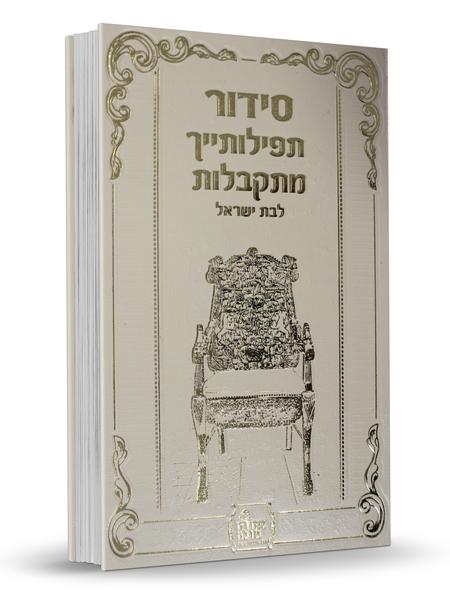 סידור תפילותייך מתקבלות לבת ישראל - קרם