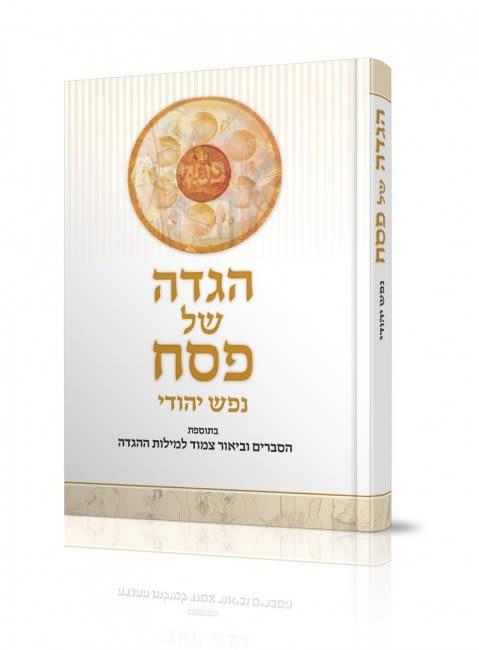 הגדה של פסח - נפש יהודי