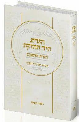 """הגדה של פסח - היד החזקה - הגדת הרמב""""ם ורבי דוד הנגיד"""
