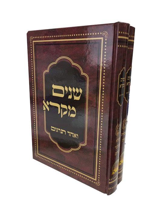 סט שניים מקרא ואחד תרגום
